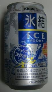 氷結[ICE VODKA](KIRIN)