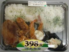 398洋食弁当(ファミリーマート)