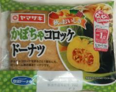 かぼちゃコロッケドーナツ(ヤマザキ)