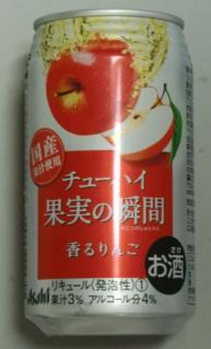 チューハイ果実の瞬間[香るりんご](Asahi)
