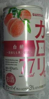 カロリ[白桃](SUNTORY)