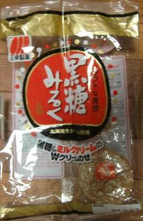 黒糖みるく(三幸製菓)
