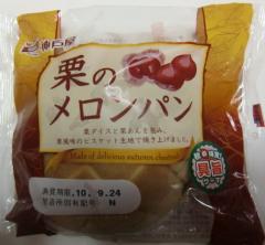 栗のメロンパン(神戸屋)