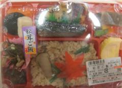 松茸ご飯弁当(シノブフーズ)