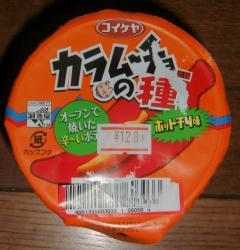 カラムーチョの種(コイケヤ)