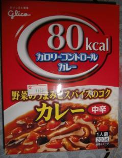 80kcalカロリーコントロールカレー(Glico)