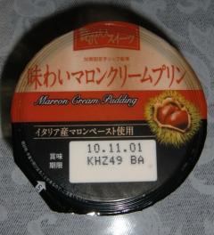味わいマロンクリームプリン(協同乳業)