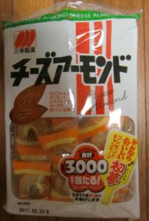 チーズアーモンド(三幸製菓)