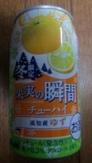 果実の瞬間[ゆず](Asahi)