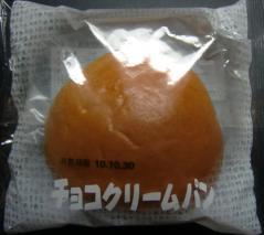 チョコクリームパン(岡野食品産業)
