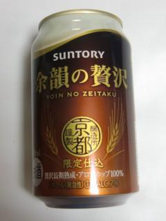 余韻の贅沢(SUNTORY)