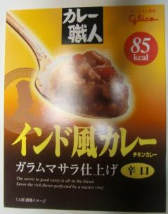 カレー職人インド風カレー[辛口](江崎グリコ)