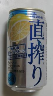 直搾り[地中海グレープフルーツ](Takara)