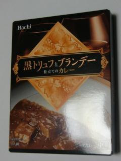 黒トリュフとブランデー仕立てのカレー(hachi)