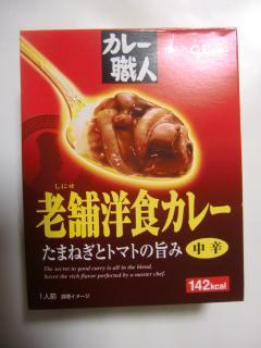 カレー職人老舗洋食カレー[中辛]カレー(江崎グリコ)