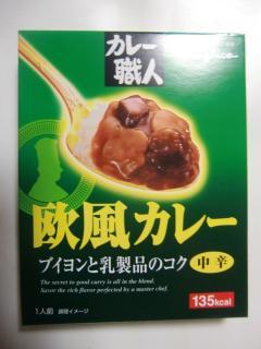 カレー職人欧風カレー[中辛]