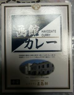 函館カレー(レストラン五島軒)
