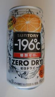氷結オレンジ