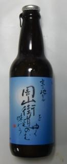 京の地ビール周山街道