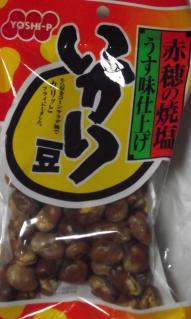 いかり豆(吉田ピーナッツ)