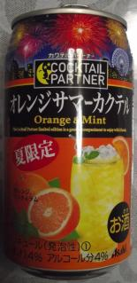 オレンジサマーカクテル(Asahi)