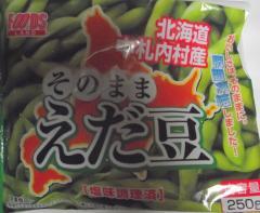 そのままえだ豆(中礼内村農業協同組合)