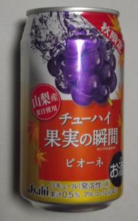 チューハイ果実の瞬間[ピオーネ](Asahi)