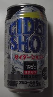 -196℃ CIDER SHOT(サントリー酒類)