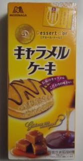 キャラメルケーキ(MORINAGA)