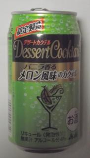 メロン風味のカクテル(アサヒビール)