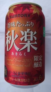 秋楽(suntory)