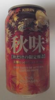 秋味(KIRIN)