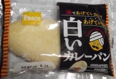 白いカレーパン(Pasco)
