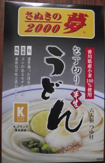 さぬきの夢2000(さぬき麺業)