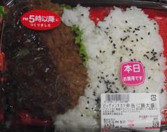 ビッグメンチカツ弁当(ご飯大盛)(デリカ・アイフーズ)
