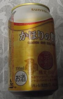 かほりの贅沢(suntory)