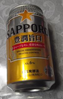 豊潤旨口(SAPPORO)