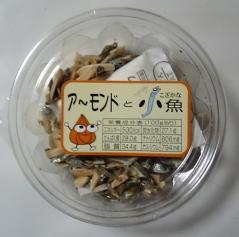 アーモンドと小魚(オカベ)