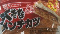 大きなメンチカツ(ヤマザキ)
