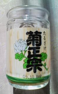 たるざけ菊正宗(菊正宗酒造)