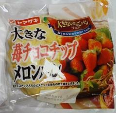 大きな苺チョコチップメロンパン(ヤマザキ)