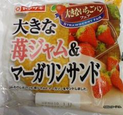 大きな苺ジャム&マーガリンサンド(ヤマザキ)