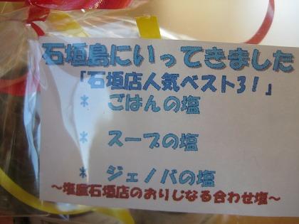 石垣島のお土産