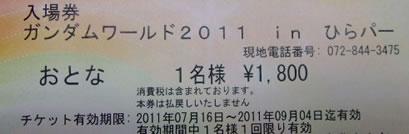 blog20110714b.jpg