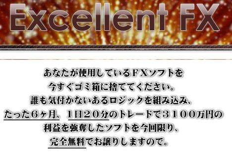 エクセレントFX468