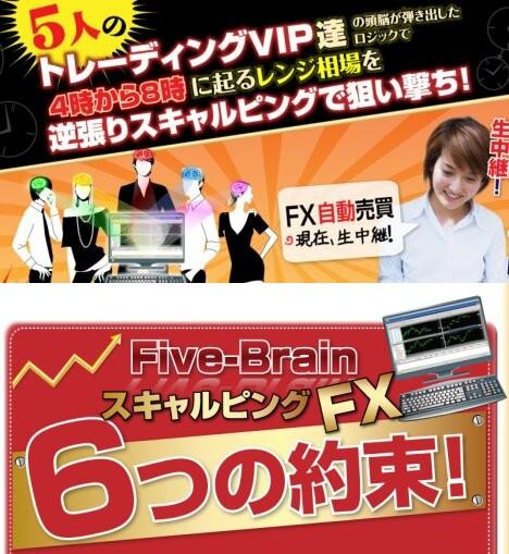 fivebrain468