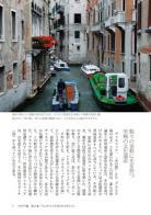 SekaiisanItaly_6_20091007135952.jpg