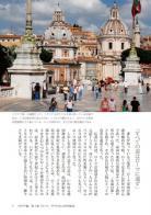 SekaiisanItaly_6.jpg