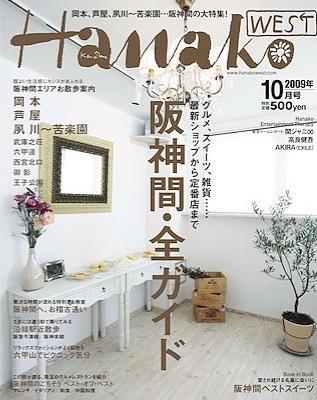 hanako0910_1.jpg