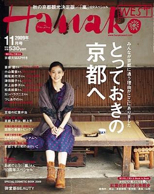 hanakowest0911_1.jpg